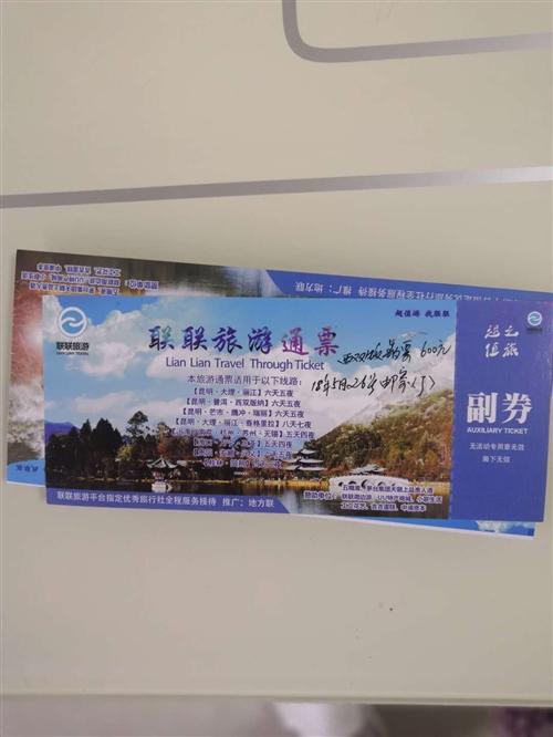 这是两张旅游团购票,云南6日游,本票包含行程中住宿,用餐,景点门票,导游,旅游大巴等费用,不包含从所...