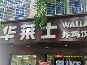 儋州那大油宗市场图书馆旁的华莱士存在欺骗消费者