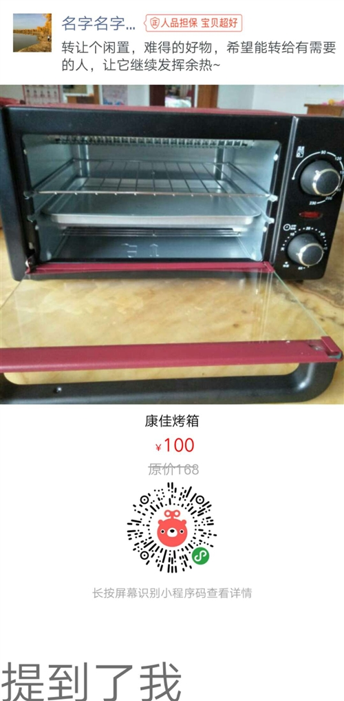 康佳電烤箱出售,只用過一次。送錫紙,蛋撻杯等,支持送貨