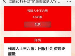 """2019开封市""""最美家乡人""""王六勇感谢大家的支持!!!"""