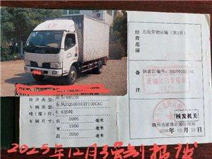 東風三類危險品廂式貨車