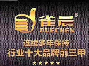 樂安雀晨廠價直銷