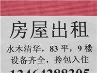 水木清华2室 1厅 1卫1000元/月