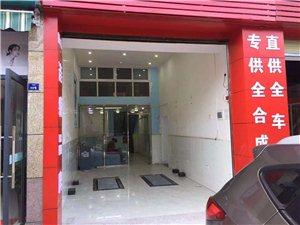 新店开张免费洗车