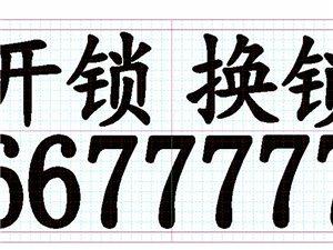 澳门银河注册开锁6677777