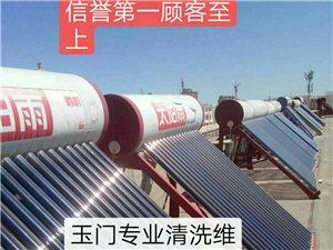 玉门专业清洗,维修太阳能,更换太阳能管。