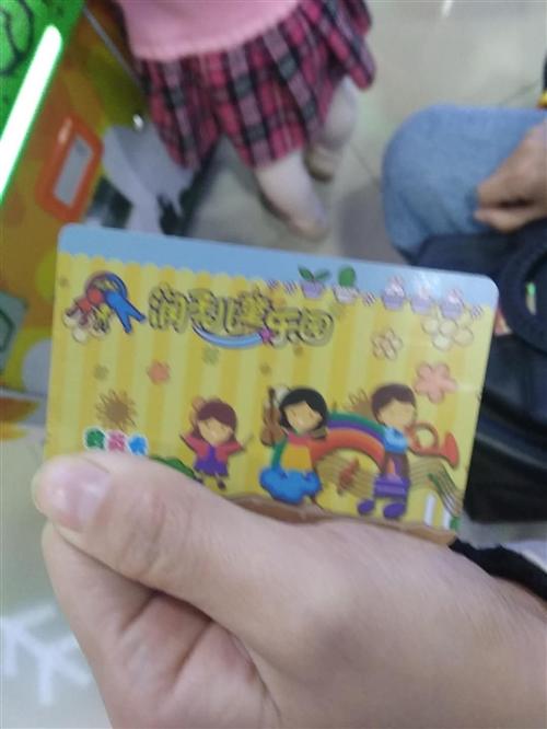 彭山希望城3樓兒童游樂園會員卡,還有1500個幣。700甩賣了,可以現場看。