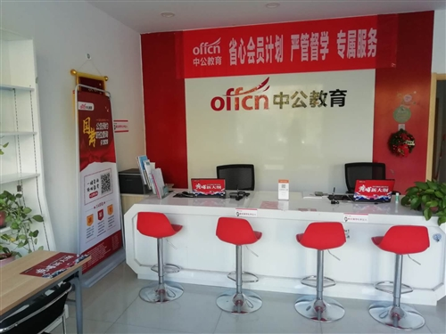 北京中公教育科技有限公司合陽分公司
