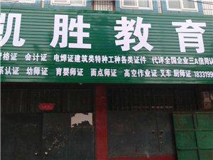 临西县凯胜教育咨询