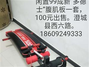 """闲置""""多德士""""腹肌板一台。九九成新。178元购买的。现100元出售。在澄城县西六路。18609249..."""