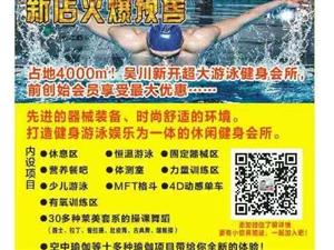 新开超大【和兴阳光游泳健身会所】
