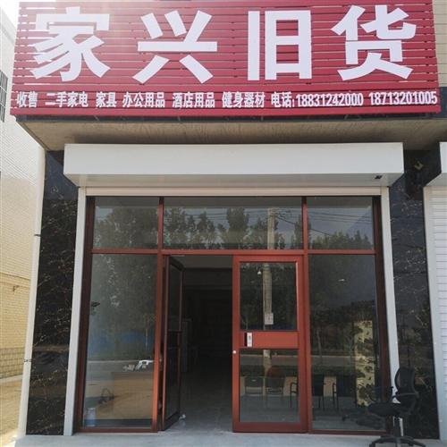 收售二手家具家电,民用办公用品,美容健身器材,酒店用品,电话18831242000