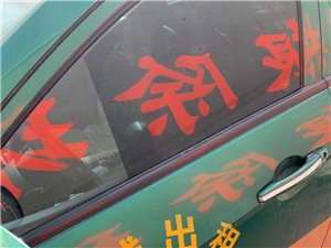 襄县出租车出租