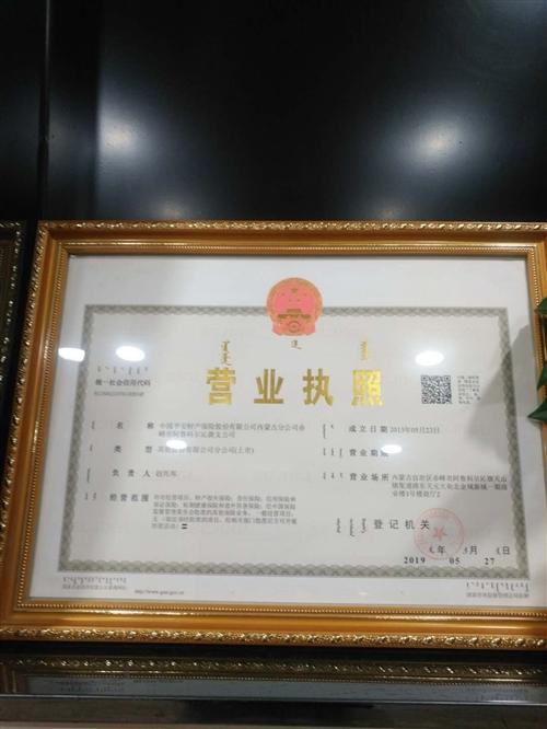 中国平安财产保险股份有限责任公司