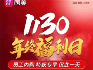 广安美好家园国美11.30搞活动了