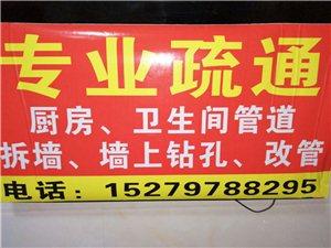 廚房,衛生間疏通15279788295