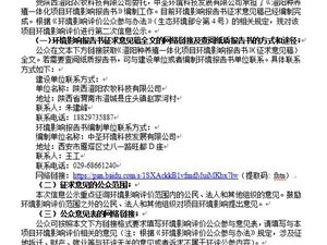 澄��N�B殖一�w化�目 �h境影��u�r第二次公示信息