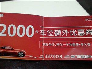 宏帆二、三期購買車位優惠券價值2000元,現便宜賣