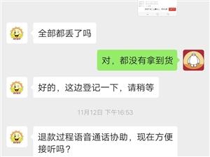 圆通快递诈骗