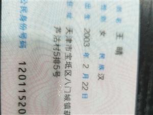 我捡到一个身份证