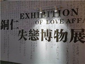 铜仁失恋博物馆
