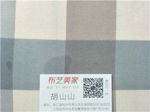 定制各式窗簾、窗紗、榻榻米(飄窗墊)