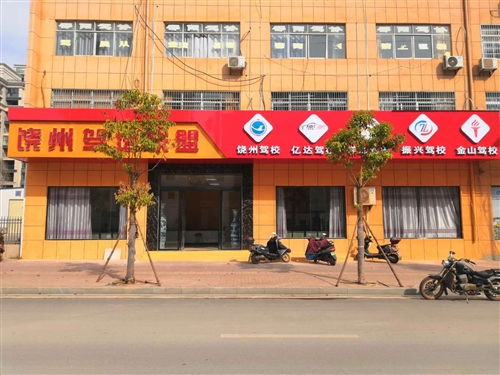 鄱阳县亿达驾驶员培训有限公司
