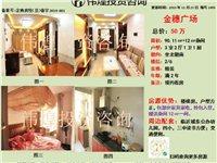 金穗广场3室 2厅 2卫50万元