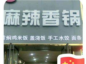 通许好吃的麻辣香锅店在这里
