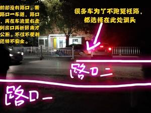 路口�O置的合理性和意�x