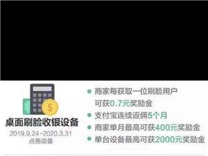 刷脸收款系统免费安装