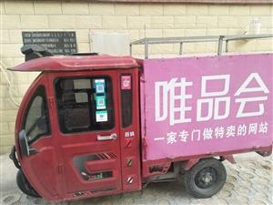 现有电动三轮篷车一辆对外出售 有意者打电话联系13369475253 ……