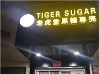 老公安局斜對面金貿商成老虎堂黑糖奶茶店