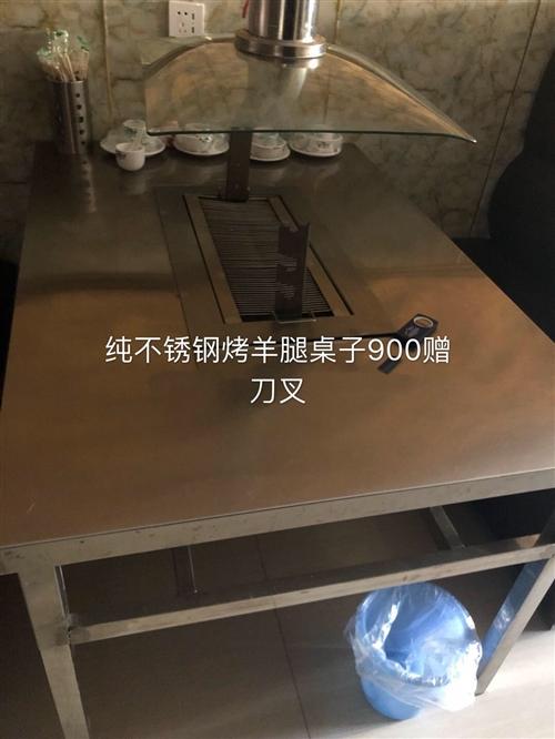 特别新纯不锈钢羊腿桌子就剩3张,能拿600块钱自取