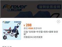 出售兒童雙人可旋轉三輪車,2019年前半年淘寶268元購買,現100元出售!