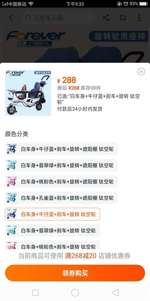 出售儿童双人可旋转三轮车,2019年前半年淘宝268元购买,现100元出售!