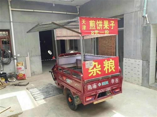 天津雜糧煎餅果子設備帶三輪車帶手藝