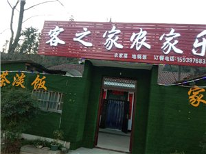 新县锦绣花城对面客之家农家乐招配菜员