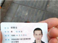 在杭州的潢川人注意了,你的身份证有可能被人捡到了!