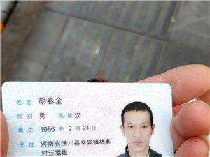 杭州捡到一个身份证