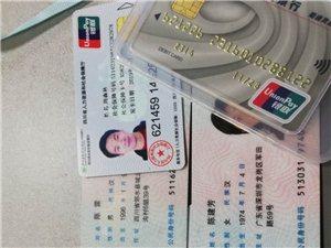 最近有坐出租车掉身份证银行卡的看看