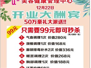 龍南琪雅健康美容(沃爾頓5樓)12月22日盛大開業