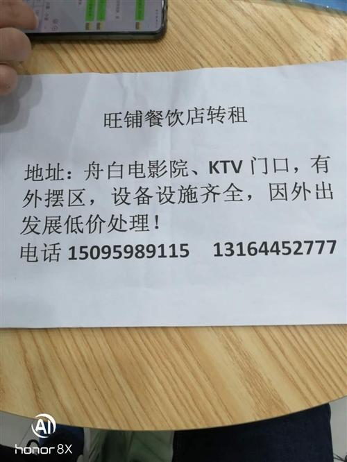 KTV电影院旁旺铺