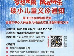 枝江市妇幼保健院儿童生长发育义诊