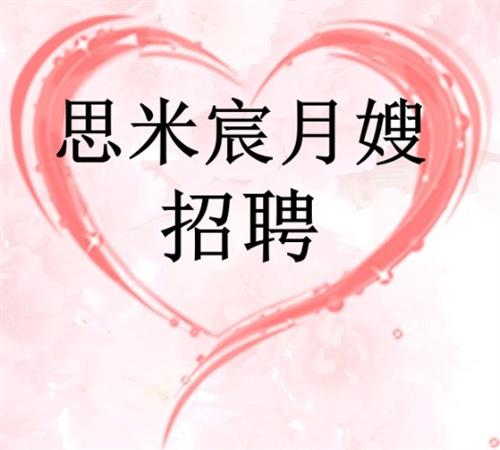 临泉县思米宸健康服务管理有限公司