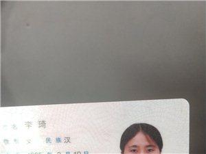 12月10號公交車上撿到的身份證
