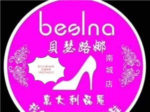 貝瑟路娜時尚真皮女鞋