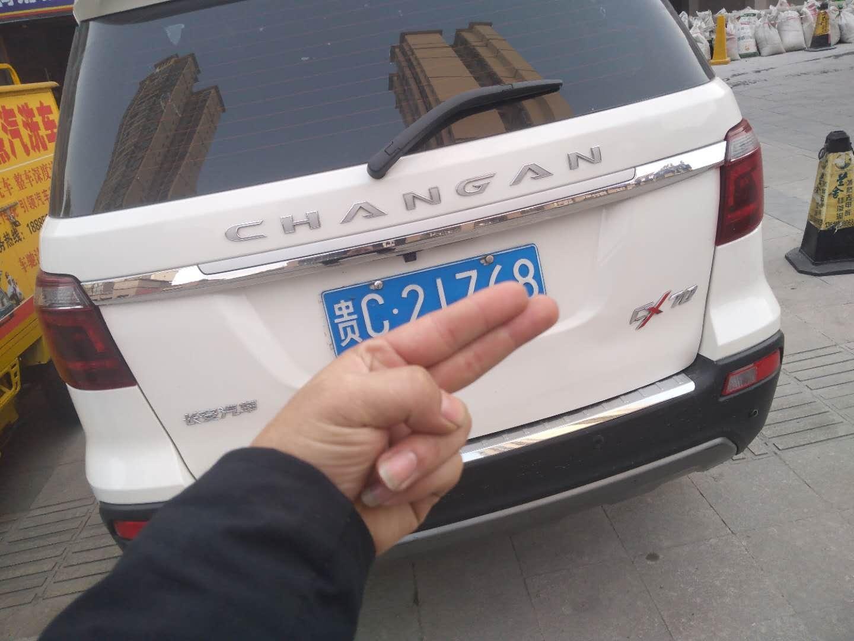 長安CX70