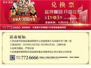 """恭喜您�@得大悟西岳鑫城""""皇家大�R�蚣文耆A""""�T票��Q券一��。"""