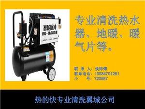 专业清洗暖气、地暖、热水器,疏通马桶